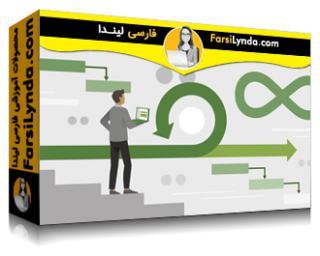 لیندا _ آموزش مبانی استخدام فناوری بخش 5: Waterfall ، Agile و DevOps برای استخدام کنندگان (با زیرنویس فارسی AI)