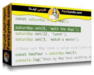 لیندا _ آموزش جاوااسکریپت: Maps و Sets (با زیرنویس فارسی AI)