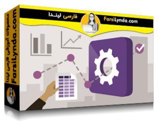 لیندا _ آموزش اصول جاسازی شده SAP BPC برای برنامه های کاربردی (با زیرنویس فارسی AI)