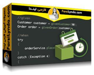 لیندا _ آموزش پیشرفته اسپرینگ: رویدادهای برنامه (با زیرنویس فارسی AI)