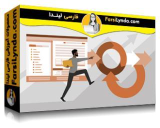 لیندا _ آموزش چارچوب قواعد تجارت SAP بصورت عملی (BRF) (با زیرنویس فارسی AI)
