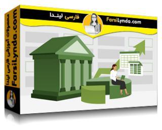 لیندا _ آموزش اکسل برای متخصصان بانکداری (با زیرنویس فارسی AI)