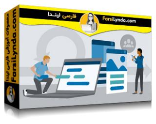 لیندا _ آموزش UX DesignOps: کار با توسعه دهندگان (با زیرنویس فارسی AI)