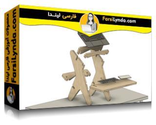 لیندا _ آموزش فیوژن 360: یک میز ایستاده پارامتریک را انیمیت کنید (با زیرنویس فارسی AI)