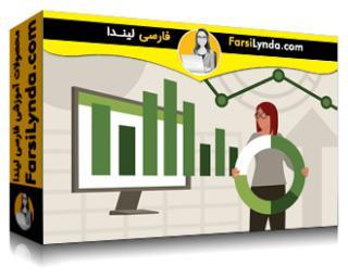 لیندا _ آموزش مایکروسافت Power BI Desktop (با زیرنویس فارسی AI)