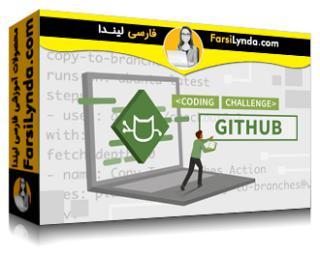 لیندا _ آموزش چالش های کد گیت هاب (با زیرنویس فارسی AI)