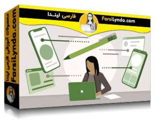 لیندا _ آموزش بازاریابی: کپی رایت برای شبکههای اجتماعی (با زیرنویس فارسی AI)