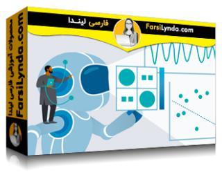 لیندا _ آموزش Power BI: ادغام هوش مصنوعی و یادگیری ماشین (با زیرنویس فارسی AI)