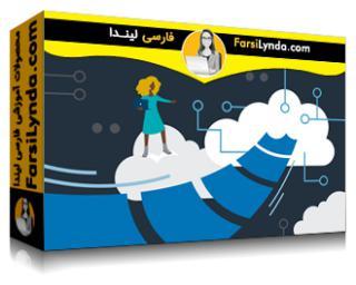 لیندا _ آموزش پردازش ابری: مهاجرت سریع در طی یک بحران و فراتر از آن (با زیرنویس فارسی AI)