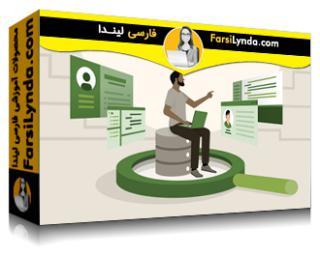 لیندا _ آموزش عملی علم داده بخش 1: تجزیه و تحلیل داده های کارمندان با SQL (با زیرنویس فارسی AI)