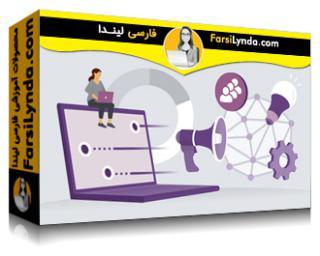 لیندا _ آموزش آمادگی آزمون MB-910 : مبانی مایکروسافت Dynamics 365 (با زیرنویس فارسی AI)