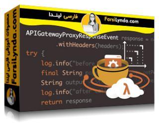 لیندا _ آموزش جاوا: برنامههای بدون سرور در AWS (با زیرنویس فارسی AI)