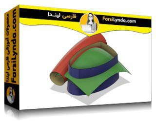 لیندا _ آموزش فیوژن 360: طراحی برای پلاستیک (با زیرنویس فارسی AI)