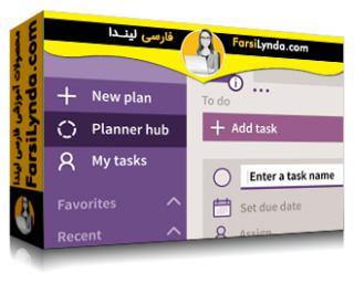 لیندا _ آموزش جامع مایکروسافت Planner (با زیرنویس فارسی AI)