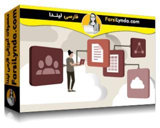 لیندا _ آموزش مایکروسافت 365: برنامه ریزی حجم کار و برنامهها (با زیرنویس فارسی AI)