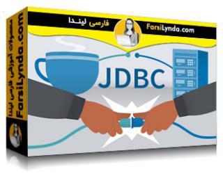 لیندا _ آموزش اتصال به دیتابیس جاوا با JDBC (آپدیت 2021) (با زیرنویس فارسی AI)