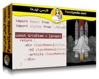 لیندا _ آموزش React: ایجاد سبک ها با ماژول های CSS (با زیرنویس فارسی AI)