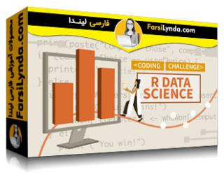 لیندا _ آموزش چالش های کد R در علم داده (با زیرنویس فارسی AI)