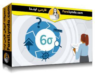 لیندا _ آموزش نحوه مدیریت پروژههای Lean Six Sigma: قسمت اول (با زیرنویس فارسی AI)