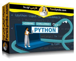 لیندا _ آموزش چالش های پیشرفته کدنویسی پایتون (با زیرنویس فارسی AI)