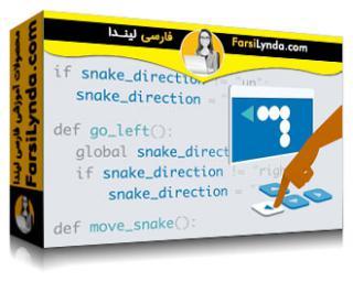 لیندا _ آموزش ساخت بازی مار کلاسیک با پایتون (با زیرنویس فارسی AI)