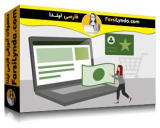 لیندا _ آموزش ساخت یک سایت عضویت در وردپرس با Ecommerce (با زیرنویس فارسی AI)