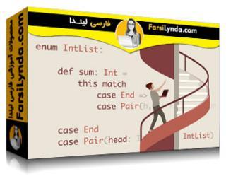لیندا _ آموزش نگاهی اولیه به اسکالا 3 (با زیرنویس فارسی AI)