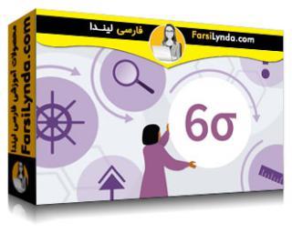 لیندا _ آموزش نحوه مدیریت پروژههای Lean Six Sigma: قسمت دوم (با زیرنویس فارسی AI)
